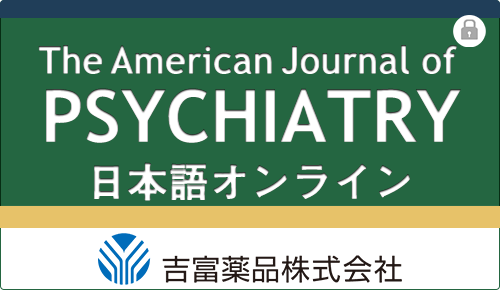 The American Journal of PSYCHIATRY 日本語オンライン