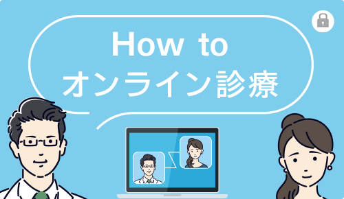 How to オンライン診療