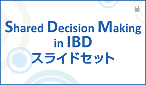 Shared Decision Making in IBD スライドセット