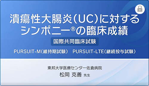PURSUIT-M試験、PURSUIT-LTE試験